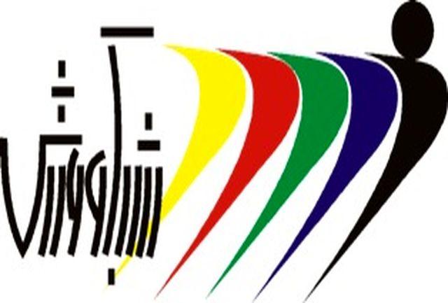 جشن گلریزان رادیو ورزش در فرخنده سالروز عید سعید غدیر