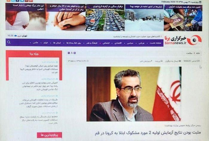 بالاخره کرونا به ایران رسید/ سگهای ولگرد پسر بچه را خوردند/ با کوکتل مولوتف به ستادهای انتخاباتی حمله شد!/ میانکاله در قرنطینه