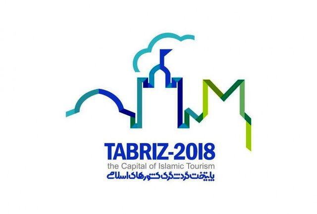 رونمایی از لوگو و آغاز فعالیت دبیرخانه مرکزی تبریز 2018