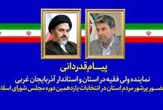 قدردانی نماینده ولی فقیه و استاندار آذربایجان غربی از حضور پرشور مردم در انتخابات