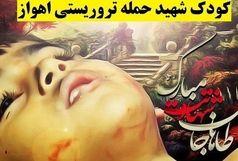 کوچکترین شهید حادثه تروریستی اهواز در اصفهان تشییع میشود