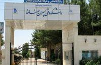 6 رشته تحصیلی جدید در دانشگاه فنی و حرفهای استان سمنان