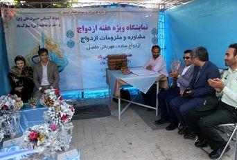 مراسم افتتاح نمایشگاه هفته ازدواج در اردبیل