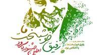 برگزاری اولین جشنواره سرود به مناسبت اولین سالگرد شهادت حاج قاسم سلیمانی!
