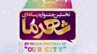 جشنواره «شهر ما» فرصتی برای همکاری دوسویه بین مردم و مدیران شهری