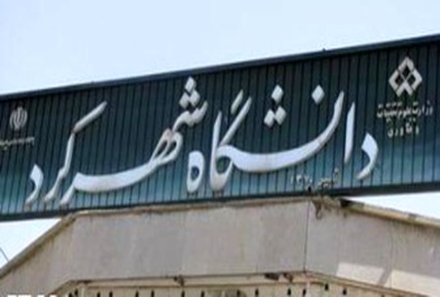 تشکیل کارگروه استانی شبکه شاعا در دانشگاه شهرکرد