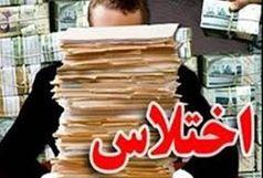 بازداشت کارمند شهرداری به اتهام اختلاس!
