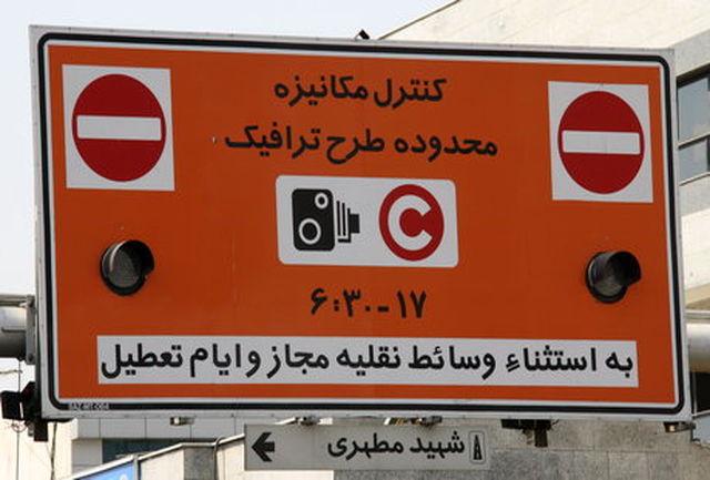 ثبت نام غیرحضوری و اینترنتی مجوز ورود به طرح ترافیک در قم