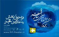 انتشار فراخوان جشنواره بینالمللی تئاتر فجر