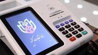 چگونه در انتخابات شوراها  الکترونیکی رای بدهیم؟