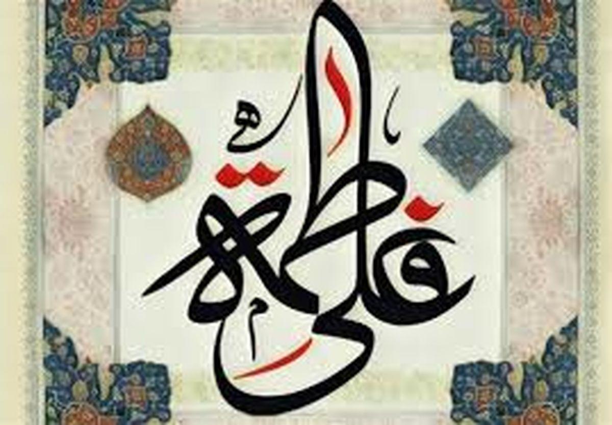 ملاک اصلی حضرت زهرا (س) برای ازدواج چه بود؟