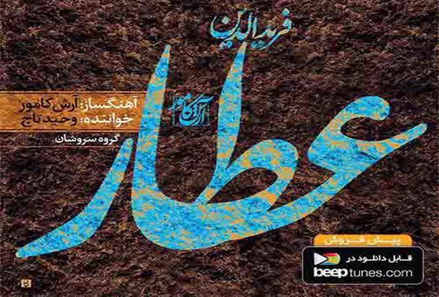 رونمایی از آلبوم «فریدالدین عطار» با مشارکت بنیاد رودکی
