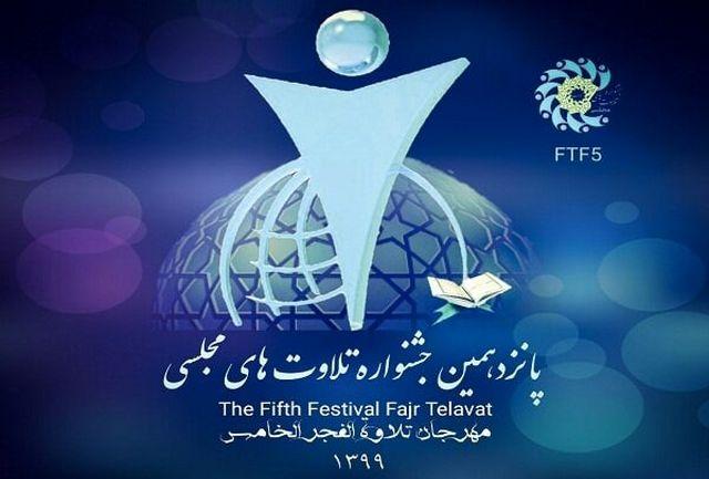 تلاوت های مجلسی قرآن کریم
