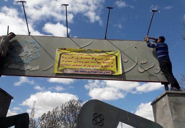کرونا پارک های تبریز را به تعطیلی کشاند!/ انسداد ورود و خروجی پارک ائل گلی