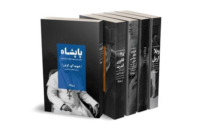پنج کتاب جدید در حوزهی تاریخ و سیاست منتشر شد