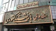 ثبت نام وام بازنشستگان از اول بهمن وارد مرحله دوم می شود