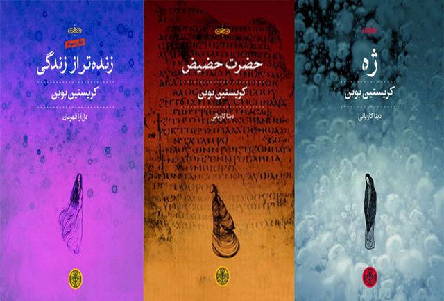 ترجمههایی از آثار کریستین بوبن منتشر شد