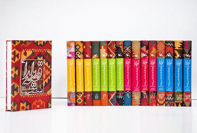 مجموعه ۱۶ جلدی «فرهنگ قصهشناسی یلدا» از سوی کانون پرورش فکری منتشر شد