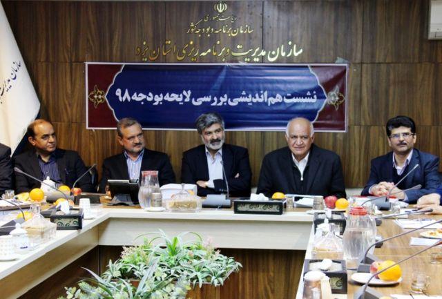 رشد اعتبار تملک دارایی و هزینه ای استان یزد در بودجه سال 98