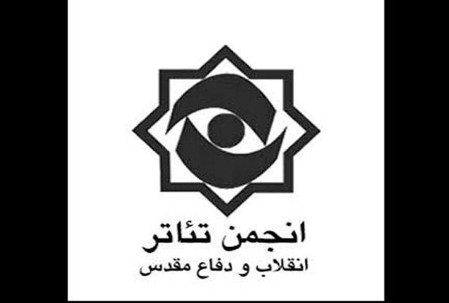 بیانیه انجمن تئاترانقلاب و دفاع مقدس درباره حادثه تروریستی تهران