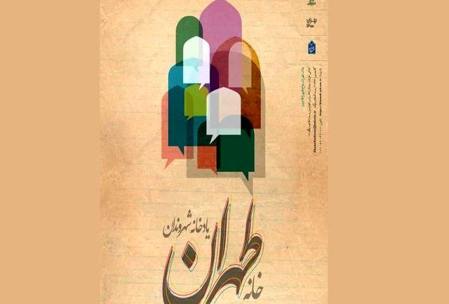 یادگارها و خاطرات شهر تهران گردآوری میشود