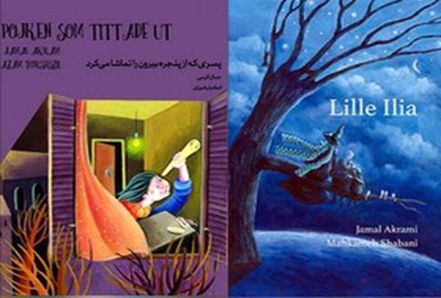 «ایلیای کوچک» به کتابفروشی های  سوئد رفت