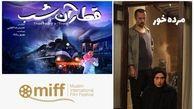 «قطار آن شب» و «مُرده خور» در جشنواره مسلمانان کانادا