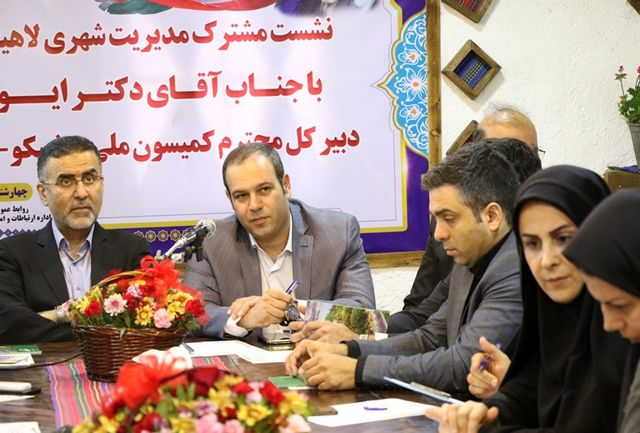 نشست مشترک مدیریت شهری لاهیجان با دبیر کل کمیسیون ملی یونسکو ایران برگزار شد