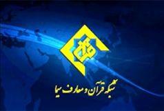 تدارک گسترده سیمای قرآن در دهه فجر فاطمی