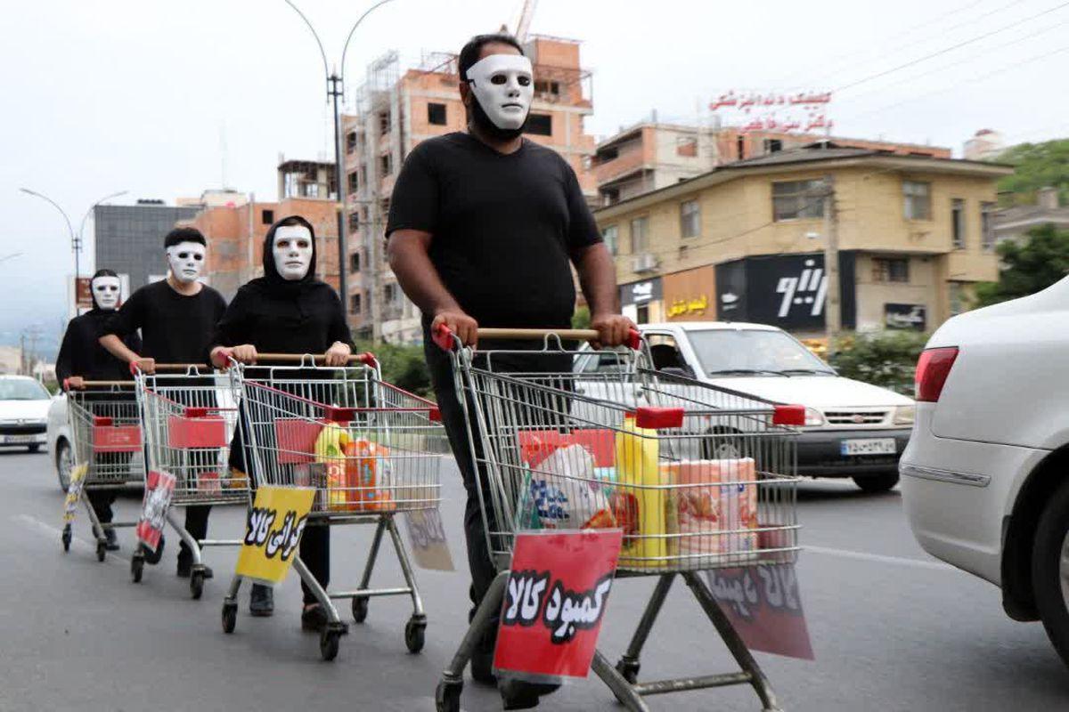 پرفورمنس «نه به احتکار خانگی» در گرگان اجرا شد