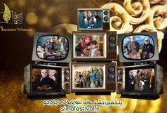 کدام سریالهای تلویزیون در سال 97 پرمخاطب شدند؟