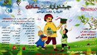 جشنواره خانه شادان در فضای مجازی برگزار میشود