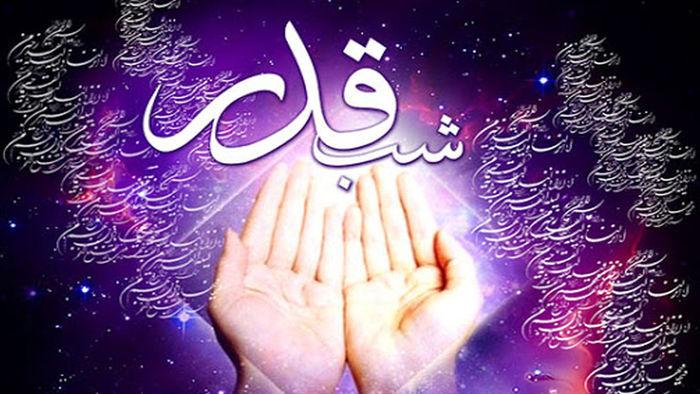 شب قدر، دعای چه کسانی مستجاب نمیشود؟