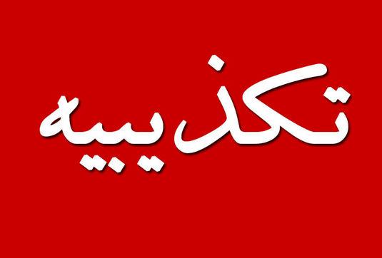 توضیحات روابط عمومی دفتر رئیس جمهور درباره اظهارات نماینده مشهد