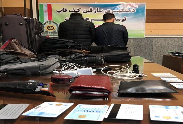 دستگیری 2 کیف قاپ با بیش از  30 فقره سرقت