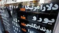 قیمت دلار و یورو امروز 25 فروردین 1400