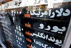 قیمت دلار و یورو امروز 31 فروردین 1400 / ادامه افت دلار و یورو