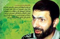 """ناگفته های شهید صیاد شیرازی در قاب مستند """" عشق یعنی ...."""""""