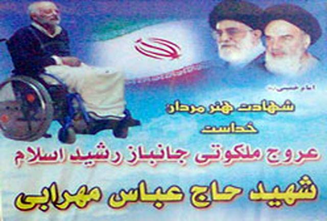 پیكر پاك جانباز شهید در نجف آباد اصفهان تشییع شد