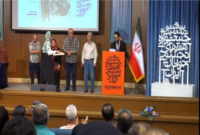 اختتامیه جشنواره ملی هنرهای تجسمی جوانان در ایلام