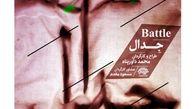نمایش «جدال» از خراسان شمالی به جشنواره ملی سردار دل ها راه یافت