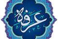 مراسم دعای عرفه و نماز عید قربان در قم برگزار نمیشود