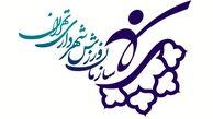 سانس منزلت مجموعههای ورزشی شهرداری تهران تعطیل شد