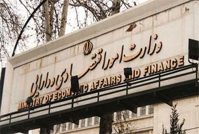 وجوه مورد نیاز برای تسویه اوراق بهادار دولتی تامین شد