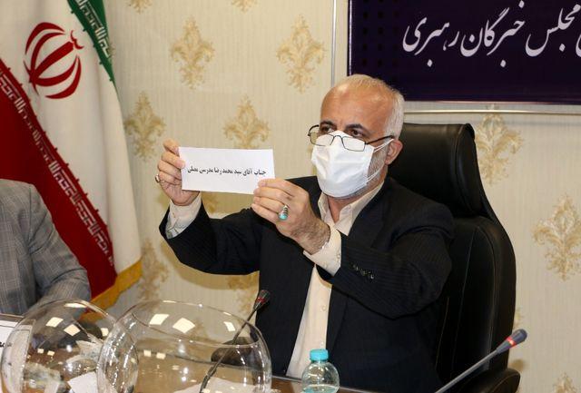 ساعت پخش برنامه های نامزدهای انتخابات مجلس خبرگان رهبری قرعه کشی شد