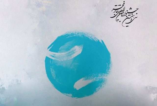 جشنواره بین المللی تئاتر فجر میزبان هشت نمایش از اصفهان است
