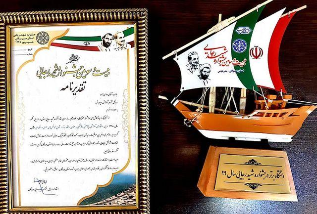 تندیس برترین دستگاه اجرایی جشنواره شهید رجایی به آموزش و پرورش رسید