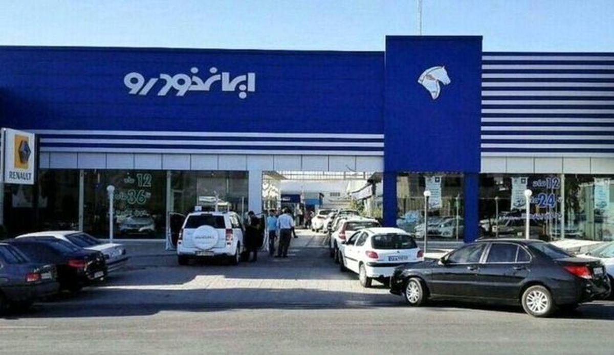 جزئیات طرح جدید فروش ایران خودرو اعلام شد - تیر1400
