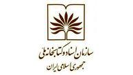 تشکیل کمیته مشترک همکاری و انعقاد تفاهمنامه میان سازمان اسناد و کتابخانه ملی و دانشگاه تهران