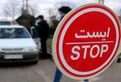 اعلام ممنوعیت تردد در ایام تعطیلات عید سعید فطر
